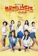 ☆韓国ドラマ☆《逆転のマーメイド》DVD版 全120話 送料無料!