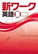 好学出版 新ワーク 英語1 2020年度版 各教科書準拠版(選択ください) 問題集本体と別冊解答つき 新品完全セット ISBN なし