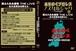 DVD「ノスタルジック9~踊る大本会議戦THE LIVE 安比高原を閉鎖せよ~」<MP-166 2枚組
