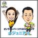 オンラインパーソナルトレーニング『ジュニア30分』(2人用)