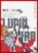(2) LUPIN THE III RD 峰不二子の嘘