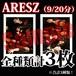 【チェキ・全種類計3枚】ARESZ(9/20分)