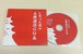 七井コム斎の古典講談CD 赤