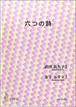T1102 Muttu no Shi(Piano and Mezzo soprano/K. TAKEDA /Full Score)