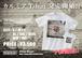 アルミア Release 記念 オリジナルTシャツ