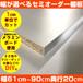 幅が選べる棚板61cm~90cm奥行き20cmメラミンボード白