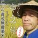 こしら育成無農薬米 立川こしらの中之米(ちゅうのまい)※うるち米1kg