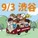 【9/3東京ワンマン】1周年記念『パカワゴンツアー2018〜ありがとうって伝えたくて〜』
