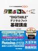 デジタルフォト基礎講座 Photoshop SILKYPIX 徹底実技解説