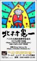 榊原匡章 書体名刺 増し刷り(100枚単位)