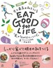 【バーゲンブック】EAT GOOD for LIFE 史上最高の私をつくる食×ながらトレーニング 池田 清子
