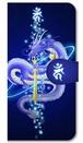 【iPhone5/5s/SE】 叡智と心願成就の青龍 倶利伽羅龍王 Blue Dragon of Wisdom 手帳型スマホケース