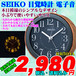SEIKO セイコー 電子音アラーム目覚時計 KR504A 新品です。