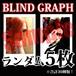【チェキ・ランダム5枚】BLIND GRAPH