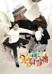 韓国ドラマ【のだめカンタービレ】DVD版 全16話