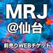 8/25 MRJ@仙台 前売りWEBチケット