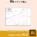 【メディア購入】大阪市西区(AIファイル)
