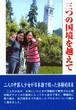 三つの国境を越えて 二人の中国人少女が日本語で語った体験的日米