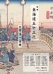 N1603-10 東海道五十三次(三,箏,17,尺/中村洋一/楽譜)