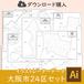 【ダウンロード】大阪市24区セット(AIファイル)