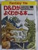 D&Dがよくわかる本—ダンジョンズ&ドラゴンズ入門の書