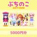 ぷちのこギフトカード【5000円分】