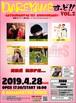 DAREYAMEすっど!!vol.2手売りチケット