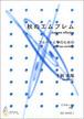 S0108 秋のエムブレム(フルート,箏/千秋次郎/楽譜)