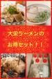 大栄ラーメンお得セット!!送料無料