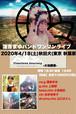 4/18(土)バンドワンマン秋田犬 前売りチケット
