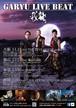 福山チケット12月22日【GARYU LIVE BEAT】