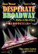 【DVD】Desperate Broadway~男と女のラビリンス~