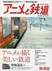 アニメと鉄道「鉄道を美しく描くアニメ監督の世界へ」 旅と鉄道2017年増刊12月号