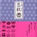 『紋切り型 豆紋』