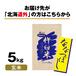 特別栽培米 北海道きなうすファーム ななつぼし 5kg(玄米)