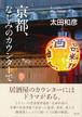 京都、なじみの カウンターで 【著】太田和彦