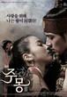 ☆韓国ドラマ☆《朱蒙(チュモン) -Prince of the Legend-》Blu-ray版 全81話 送料無料!