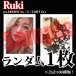【チェキ・ランダム1枚】Ruki(元EREBOS, Vo. / G∀LMET, Gt.)