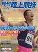 月刊陸上競技2013年9月号