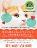 猫生★助け合い制度『ネコリパ卒業猫』月払い(13ヶ月~)