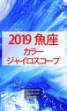 2019 魚座(2/19-3/20)【カラージャイロスコープ】