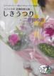 ※現在販売停止中 DVD しきうつり「二度目の春」