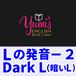 【ダウンロード版】Lの発音2 Dark L(暗いL:舌先を上げないL)