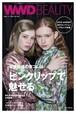 2019-20年秋冬 東京コレクションヘア&メイク特集|WWD BEAUTY Vol.544