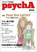 『psychA』創刊号