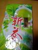 特深蒸し茶 エコファーマー認定栽培  数量限定100g