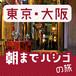 1月19日▶︎東京・大阪《ハシゴ酒》