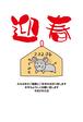 (年賀状テンプレ18)ねずみ絵馬_迎春