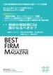 【バックナンバー】BESTFIRM Magazine22号(2014年9月発行)