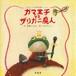 ガマ王子vsザリガニ魔人「Paco〜パコと魔法の絵本〜」より